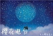 ☆星运娱乐社☆❀樱花电台❀第十二期 —— Counting Stars