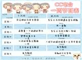 2014/11/17-2014/11/23一周节目单