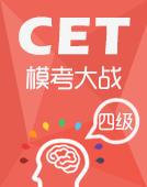 【四级】CET模考大战