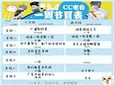 2014/11/24-2014/11/30一周节目单