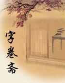 书香苑& 字卷斋