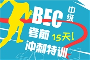【BEC中级15天冲刺特训】Day8 听力选择-HR:Staff Development and Training