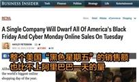 """如何给山姆大叔解释中国的""""双11"""""""