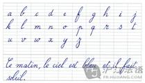 法国人如何手写字母A到Z?(附描字薄下载)