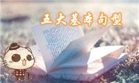 【课程回顾】五大基本句型(一)