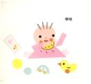 《蒲蒲兰绘本》汪汪喵喵系列:增强宝宝右脑发育能力