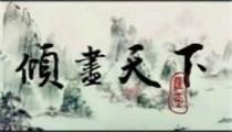 倾尽天下🌹Renverse le règne, pour toi