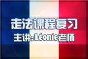 【沪江网校】《走遍法国》第一册复习(9)Episode 8