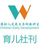 婴幼儿发展王荣辉教研室育儿社刊