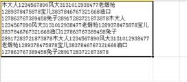 【office技术】Word,Excel双剑合璧之杂乱身份证分类