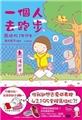 关于跑步的书目推荐