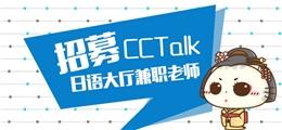 【CCTalk官方招聘】日语大厅兼职老师(长期招募)