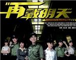 【新剧预告】《再战明天》明日21:30翡翠台播出