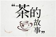 二坨说茶,小二烧水——茶的故事《茶与器》(五)