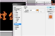 photoshop艺术字 の 火焰字    致~风之国度