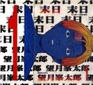 【漫画推荐】超恐怖漫畫:末日【完結】附漫画下载地址