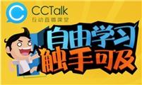 全国首款移动直播课堂CCTalk震撼登场!!!