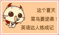 【汇总帖】英语达人炼成记:英语菜鸟,那是过去!!!!(更新中)