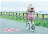 【跟外教学本土日语】第二十七期:暑假(已奖励)