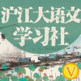 沪江大语文学习社
