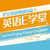 沪江E学堂