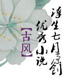 浮生-七月古风原创小说精选