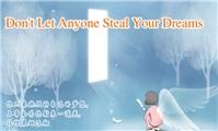 【美文分享】不要让任何人偷走你的梦想