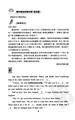 ◆【资源分享】◆初中英语星级完型(提高篇)(附下载)