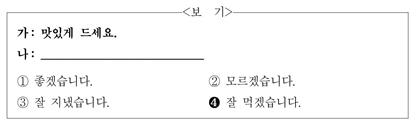 【每日一听】TOPIK初级—11.05听力训练(3)