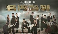 【新剧预告】11.3已上映《名门暗战》无线电视台庆巨献!