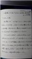 20140810「常識として知っておきたい日本語」阅读笔记by天涯海草