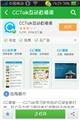 获奖公布!【100%拿学币】CCTalk移动版评分有奖活动