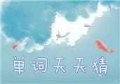 【单词天天猜】141101 周六档