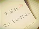 【爽身粉】友情社团◆手写社