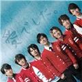 【日音】関ジャニ∞ —愛でした。[MP3]