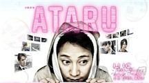 ④日剧 ATARU