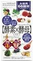 [日本]metabolic 酵素X酵母 66回 美容养颜瘦身排毒 132粒 两月装