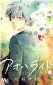 【日文漫画】 《青春之旅》第01-11巻