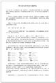 日语单词的规律