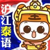沪江泰语社团
