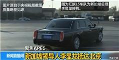 国货当自强 APEC峰会官方接待用车盘点