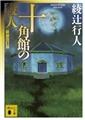 【原版书籍】《杀人十角馆》十角館の殺人 (绫辻行人)