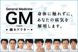 《GM-跳舞的医生》外挂日语字幕(全)
