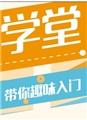 【囧囧讨论会】最让你难忘的一名英语老师是谁?