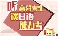 日语能力考高分学员备考建议