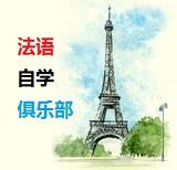 法语自学俱乐部