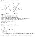 论三角板在几何图形中的运动问题(适合初三)