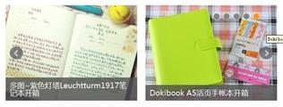 【推荐】本子笔——一个文具控绝对会爱上的网站!