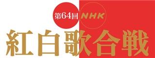 (51)【告别2013特别节目】直击第64届红白歌会!