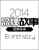 【品牌故事】